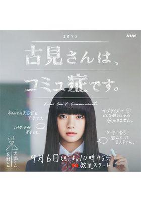 Komi Can't Communicate 's Poster