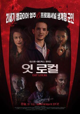 『잇 로컬』のポスター