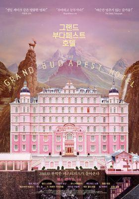 그랜드 부다페스트 호텔의 포스터
