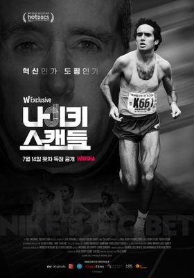 『Nike's Big Bet(原題)』のポスター