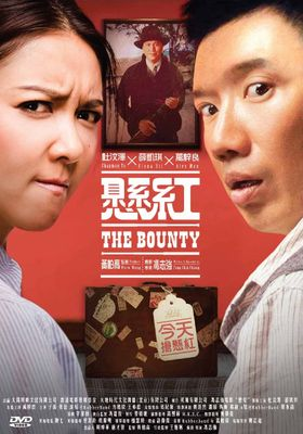 The Bounty's Poster
