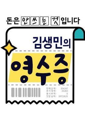 『김생민의 영수증 시즌1』のポスター