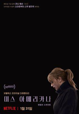 『ミス・アメリカーナ』のポスター