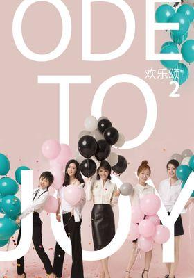 Ode to Joy Season 2's Poster