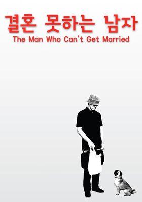 『結婚できない男』のポスター
