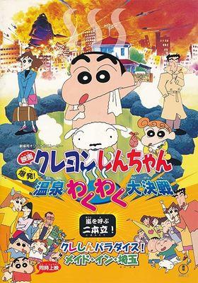 Kureshin Paradise! Made in Saitama's Poster