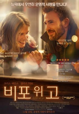Before We Go's Poster