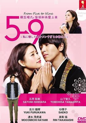 From Five To Nine 's Poster