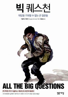 빅 퀘스천's Poster
