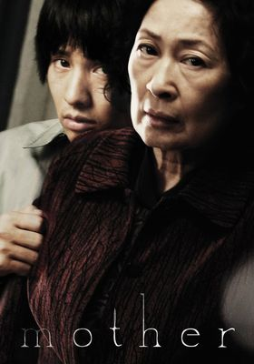 『母なる証明』のポスター