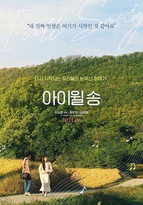 『아이윌 송』のポスター