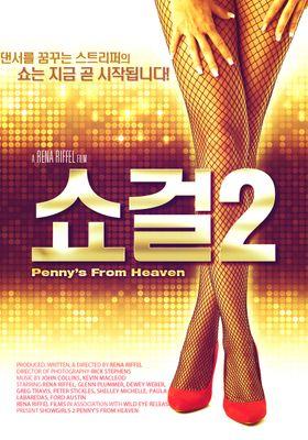 쇼걸2의 포스터