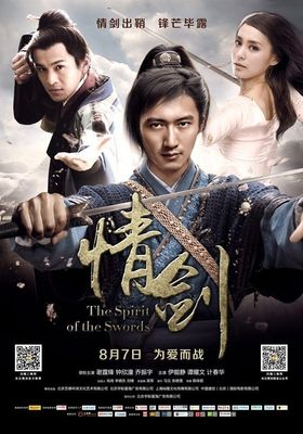 The Spirit of the Swords's Poster