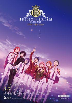 『KING OF PRISM Shiny Seven Stars 劇場編集版II カケル×ジョージ×ミナト』のポスター