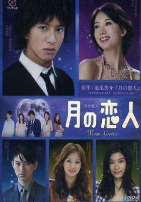 Moon Lovers 's Poster
