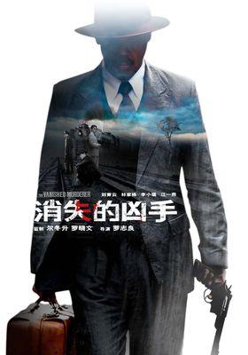 The Vanished Murderer's Poster