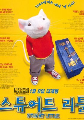 『スチュアート・リトル』のポスター
