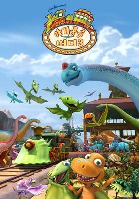 『Dinosaur Train(原題) シーズン3』のポスター