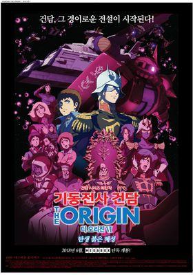 Mobile Suit Gundam: The Origin VI – Rise of the Red Comet's Poster