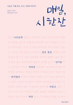 『매일, 시 한 잔』のポスター