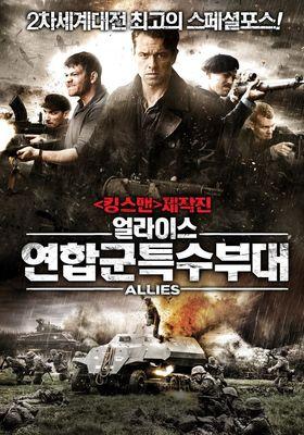 얼라이스:연합군특수부대의 포스터