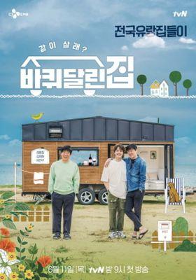 바퀴 달린 집 Season 1's Poster