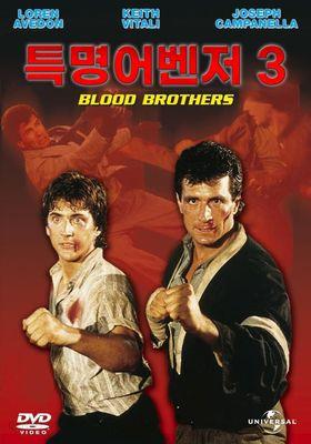 특명 어벤저 3 : 블러드 브라더스의 포스터