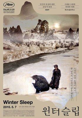『雪の轍』のポスター