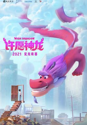 Wish Dragon's Poster