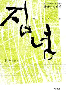 『집념』のポスター