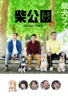 Shiba Park 's Poster