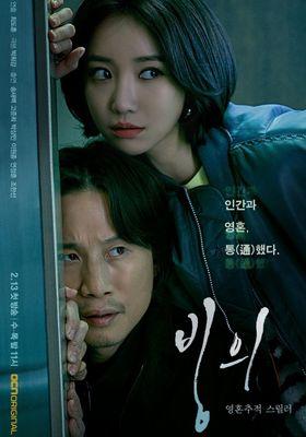『憑依』のポスター