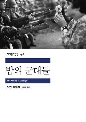 밤의 군대들의 포스터