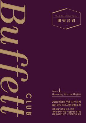 버핏클럽's Poster