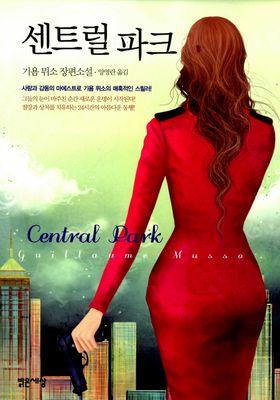 센트럴파크의 포스터