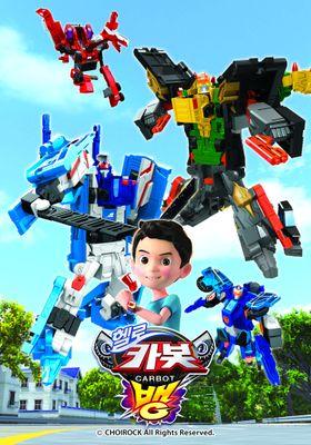 『ハローカーボット シーズン10』のポスター