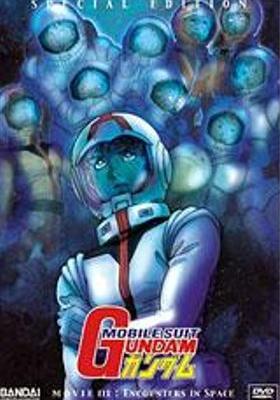 기동전사 건담 Ⅲ - 해후의 우주의 포스터