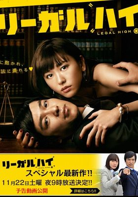 『スペシャルドラマ 「リーガル・ハイ」』のポスター