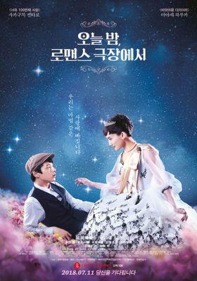 『今夜、ロマンス劇場で』のポスター