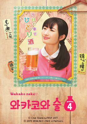 『ワカコ酒 Season4』のポスター