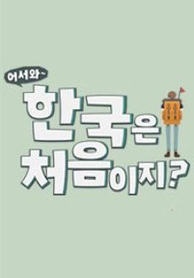 『ようこそ、韓国は初めてだよね?(原題) シズーン1』のポスター