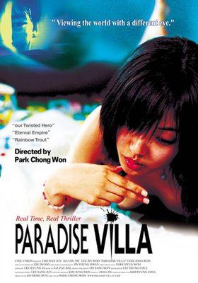 『파라다이스 빌라』のポスター