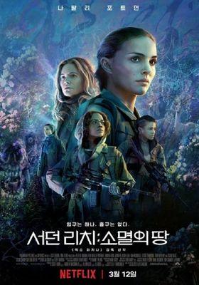 Annihilation's Poster