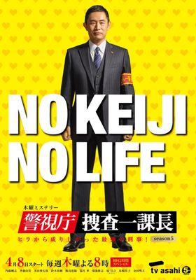 Keishichou Sousa Ikkachou Season 5's Poster