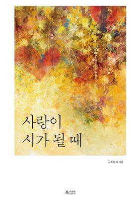 『사랑이 시가 될 때』のポスター