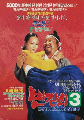 『변강쇠 3』のポスター
