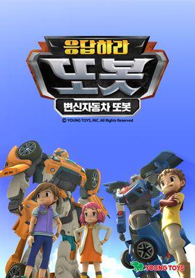 『응답하라 또봇 : 변신자동차 또봇』のポスター