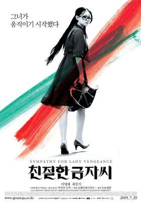 『親切なクムジャさん』のポスター