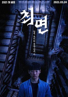 『Choemyeon(原題)』のポスター