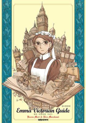 엠마 빅토리안 가이드's Poster